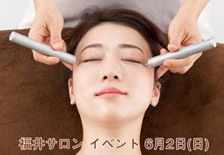 福井サロン イベント開催!の画像