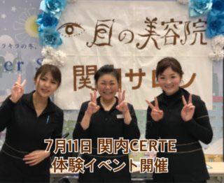 関内サロン 関内CERTEにて体験イベント開催 7月11日の画像