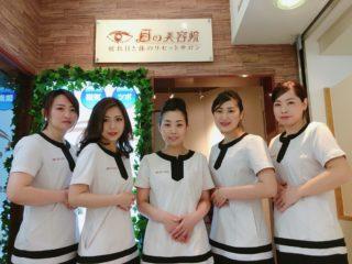 目の美容院|浦和| 疲れ目と体のリラクゼーションサロンの画像