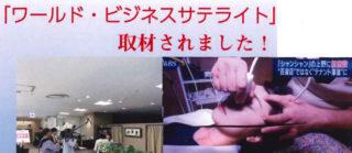 テレビ東京「ワールドビジネスサテライト」に取材されましたの画像
