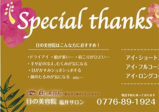 福井サロン 祝2周年イベントの画像