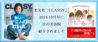 CLASSY.10月号で紹介されました!の画像