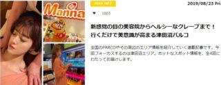 PARCOのHPで「津田沼パルコサロン」がフォーカスされました!の画像