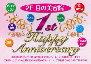 浦和コルソサロン 祝1周年の画像