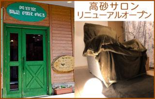 高砂サロン リニューアルオープンの画像