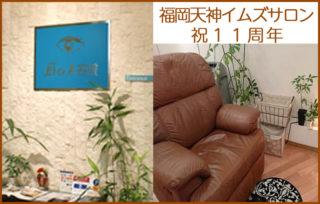 福岡天神イムズサロン 祝11周年の画像