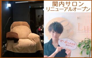 関内サロン リニューアルオープン!の画像