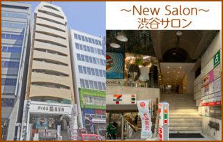 渋谷サロンの画像