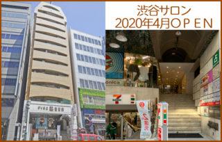 渋谷サロン 4月オープン!の画像