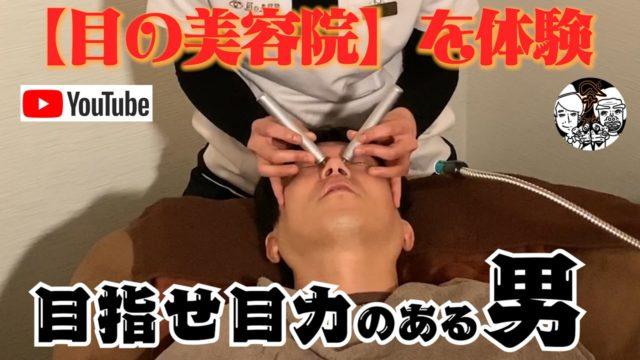 ペナルティヒデさんが目の美容院を初体験!