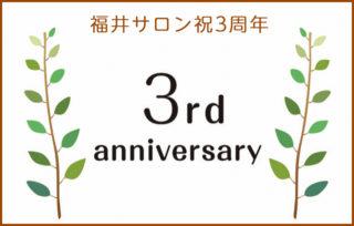 福井サロン 祝3周年の画像
