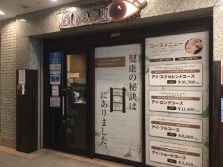 目の美容院|横浜| 疲れ目と体のリラクゼーションサロンの画像