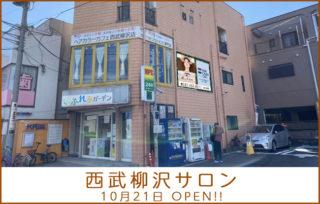 西武柳沢サロンの画像