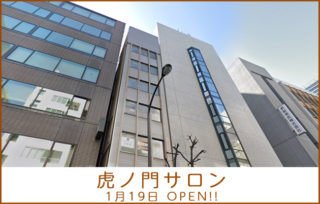 虎ノ門サロン OPEN !!の画像