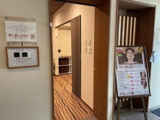 目の美容院|成田|疲れ目と体のリラクゼーションサロンの画像