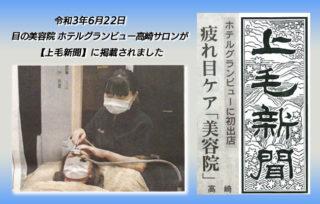 上毛新聞に掲載!目の美容院 ホテルグランビュー高崎サロンの画像
