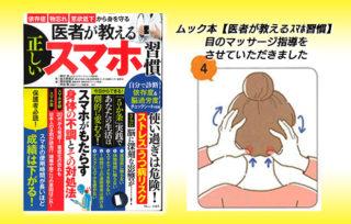 宝島社ムック本【医者が教える正しいスマホ習慣】に掲載されました!の画像