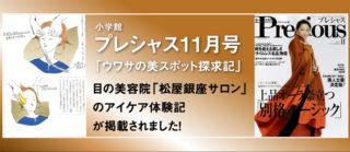目の美容院「松屋銀座サロン」のアイケア体験記が、プレシャス11月号に掲載されましたの画像