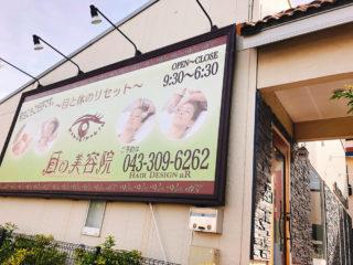 目の美容院 おゆみ野  疲れ目と体のリラクゼーションサロンの画像