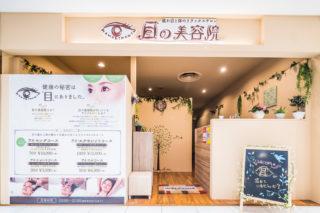 目の美容院|津田沼| 疲れ目と体のリラクゼーションサロンの画像