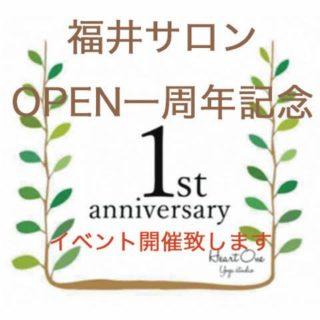 福井サロン オープン1周年記念イベント実施しますの画像
