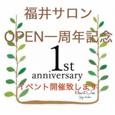 福井サロンOPEN1周年記念