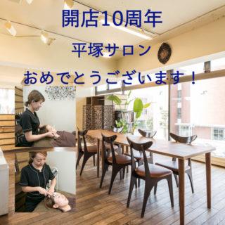 平塚サロン オープン10周年!の画像