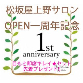 松坂屋上野サロン OPEN一周年記念の画像