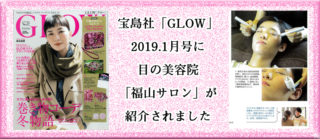 宝島社GLOW 2019.1月号に目の美容院「福山サロン」が紹介されましたの画像
