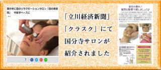 国分寺サロンが「立川経済新聞」「クラスク」に紹介されましたの画像