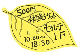 関内サロン 1月20日イベント開催します!の画像