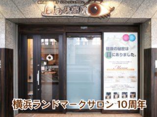 横浜ランドマークサロン 祝10周年の画像