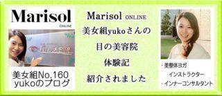 Marisol 美女組yukoさんのブログに目の美容院体験記が紹介されましたの画像