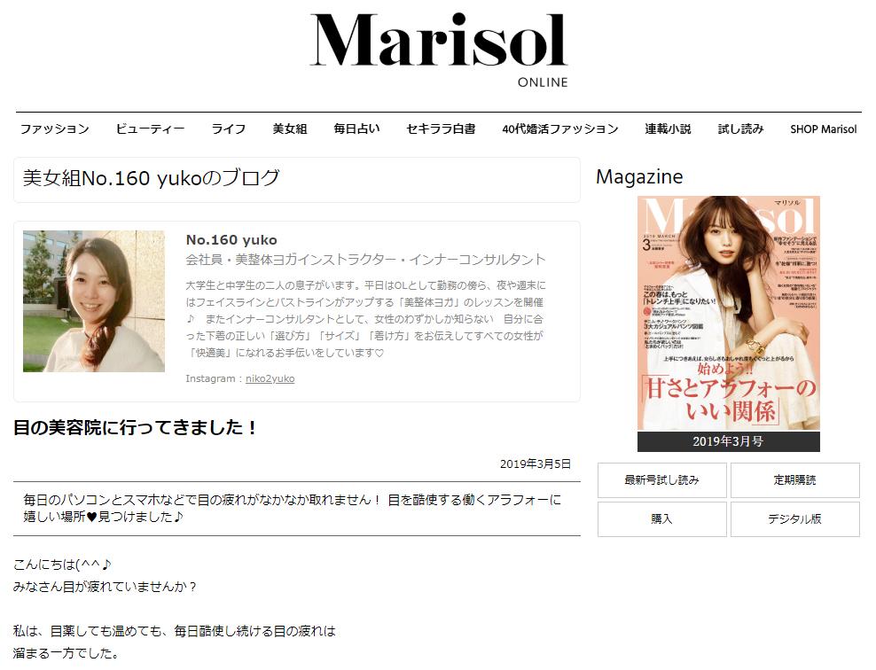 Marisol 美女組yukoさんの「目の美容院 体験記」記事