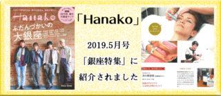 <Hanako> 2019.5月号~銀座特集で紹介されましたの画像